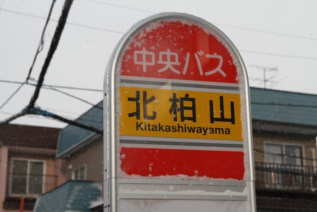 白34系統廃止による路線統合など(北海道中央バス2016年12月1日ダイヤ改正)
