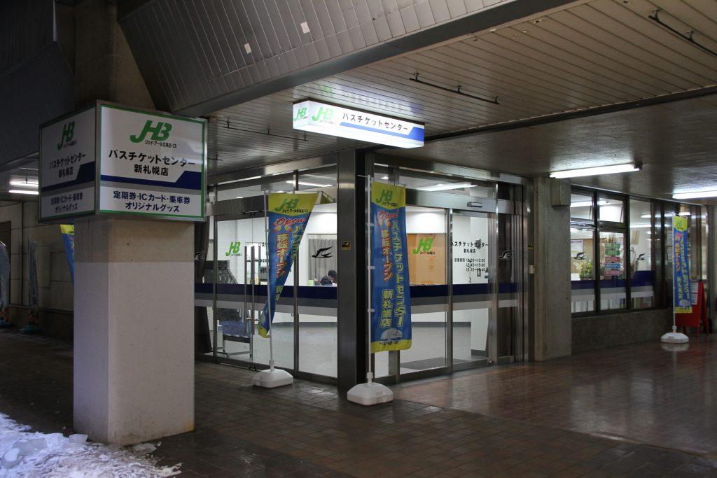 バスチケットセンター新札幌店が移転オープン!