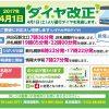 【ジェイ・アール北海道バス】2017年度ダイヤ改正
