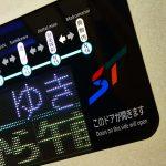 札幌市交通局5000形のフルカラーLED化が開始!