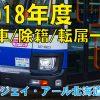 【ジェイ・アール北海道バス(JHB)】2018年度新車・除籍・転属一覧