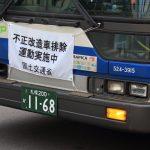 【ジェイ・アール北海道バス】2018年の不正改造前掛けは…