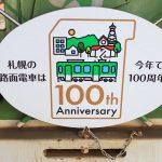【札幌市交通局】新型車両1100形お披露目!(市電フェスティバル2018)