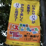 北海道バスフェスティバル2018(2018年9月16日)
