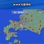 平成30年北海道胆振東部地震が発生(2018年9月6日)