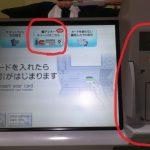 セブン銀行でICカードのチャージができるように!