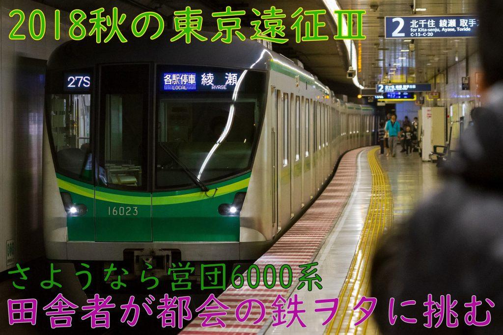 【東京メトロ】さようなら営団6000系(2018秋の東京遠征-3)