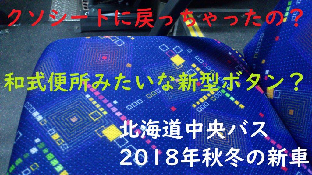 【北海道中央バス】秋冬の新車2018