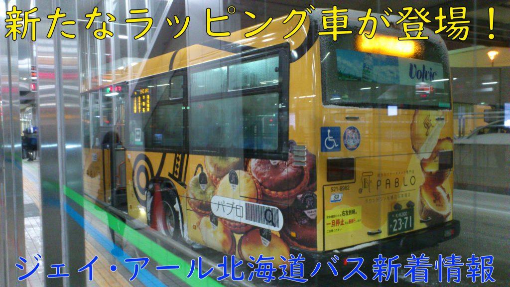 【JHB】521-8962が広告車に