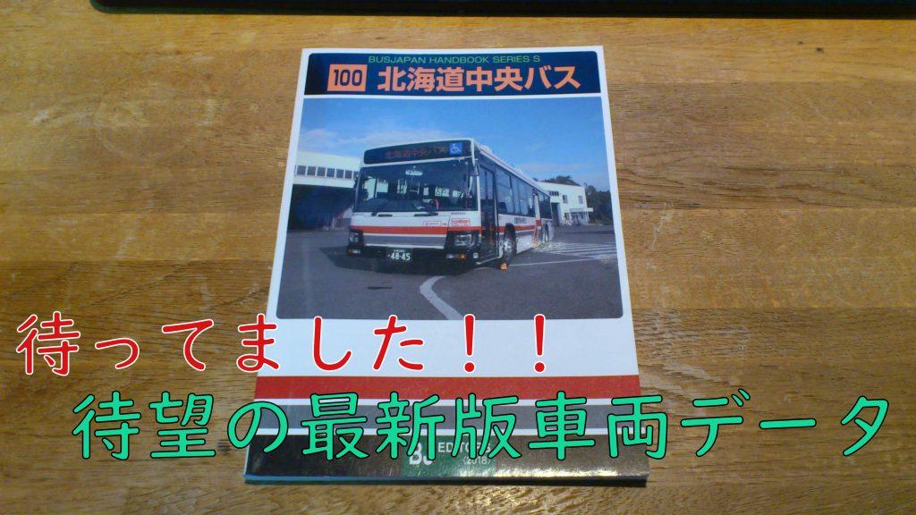 【北海道中央バス】BJハンドブックが発売!!