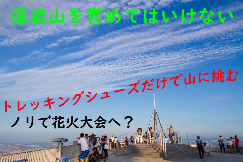 藻岩山登山と久しぶりの豊平川花火大会(2018年7月27日)