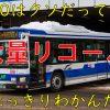 いすゞLV290&日野KV290大量リコール