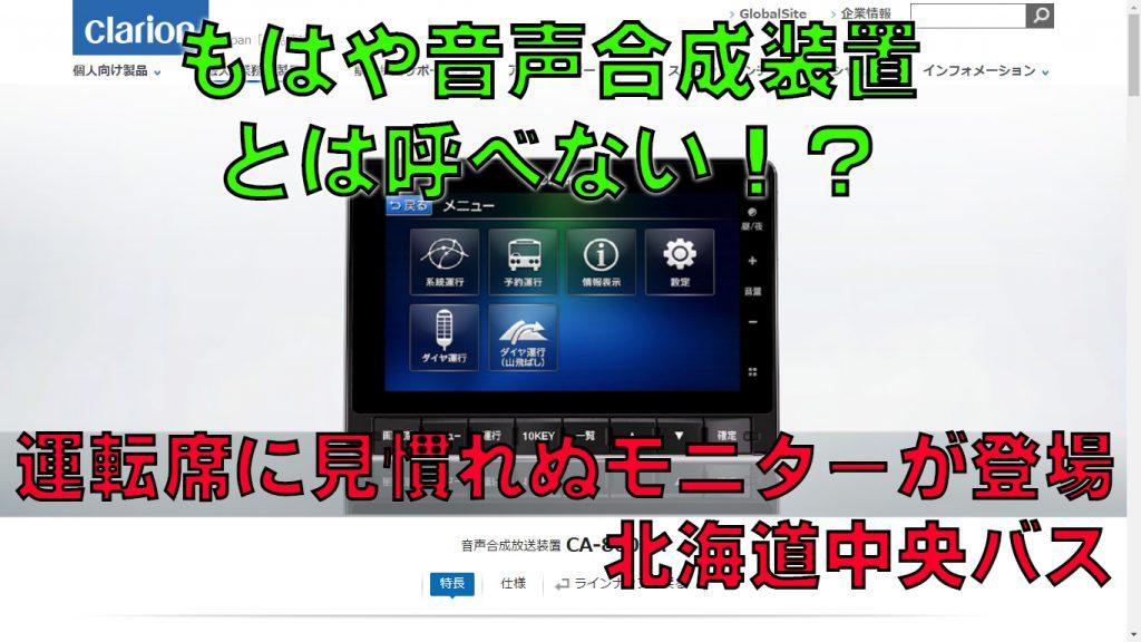 【北海道中央バス】音声合成放送装置の更新が開始