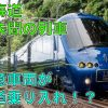 【JR北海道】突如公表された観光列車