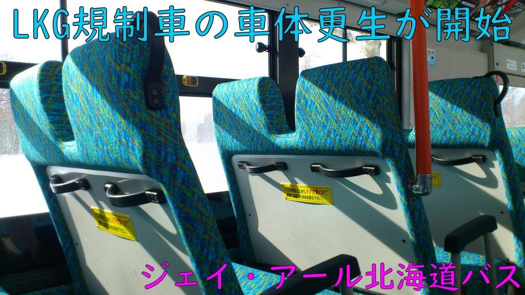 【JHB】LKG-規制車の車体更生が開始!