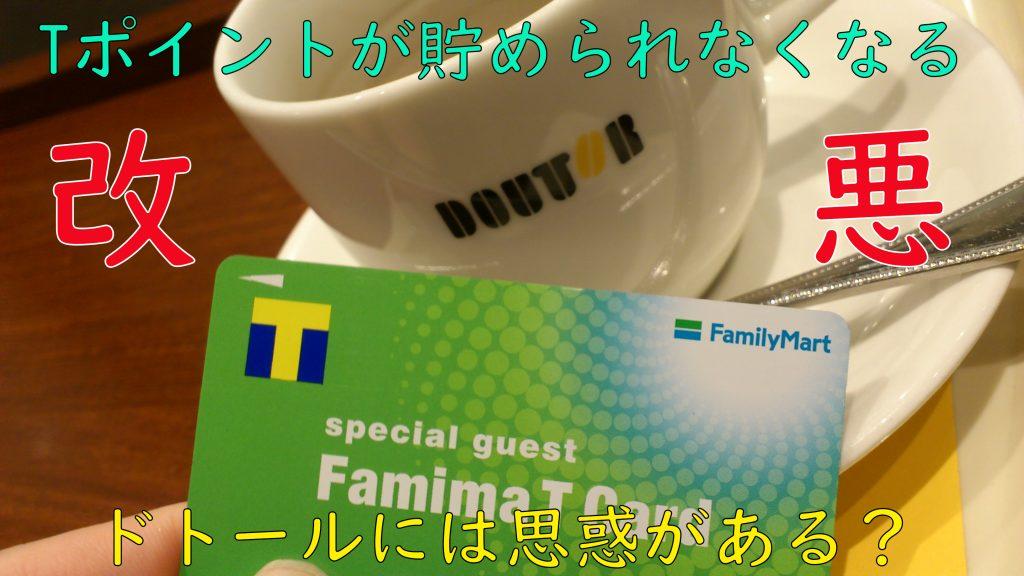 【ドトール】ドトールのTポイント提携が終了!?