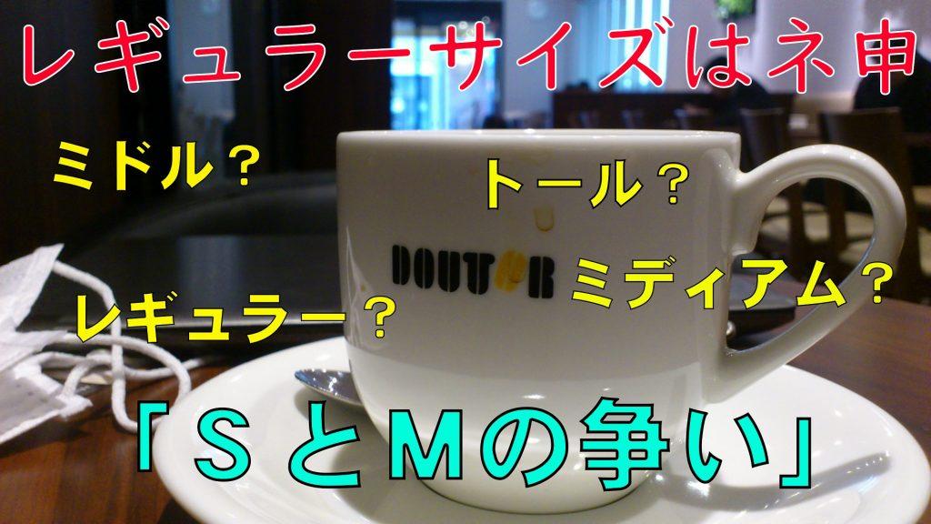 【ドトールコーヒー】間違われるのが嫌!!