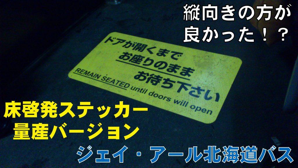 【ジェイ・アール北海道バス】結局横向きになった啓発ステッカー