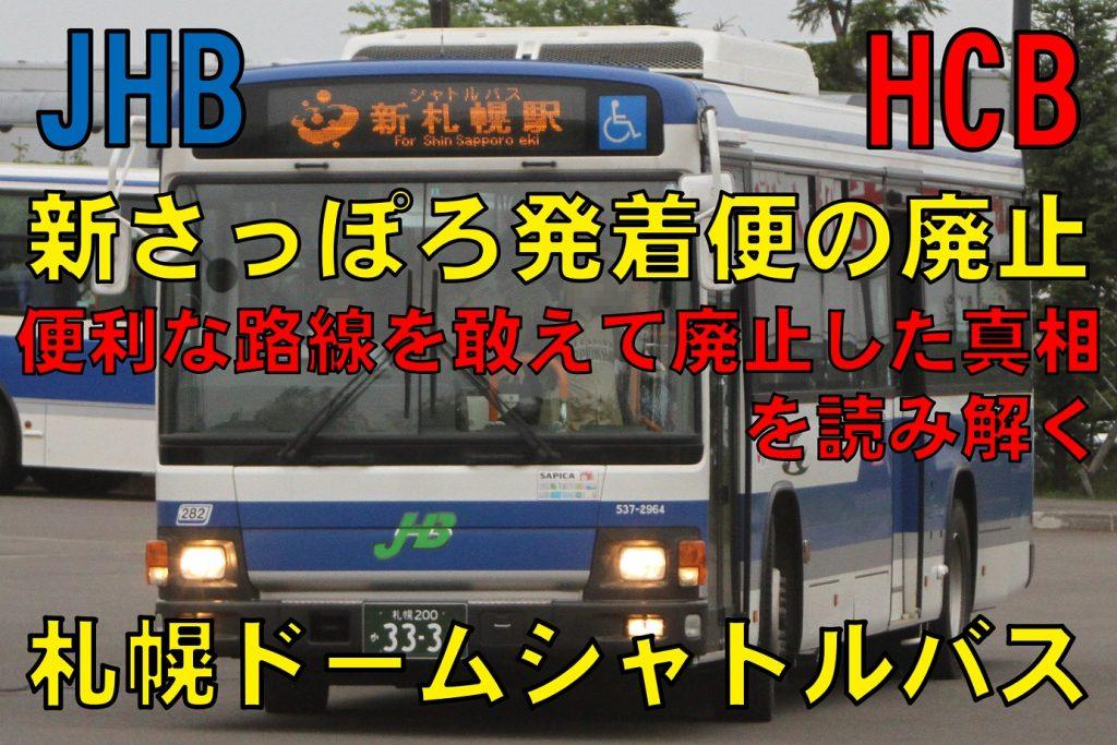 【北海道中央バス/JHB】便利なシャトルバス路線が廃止された背景とは
