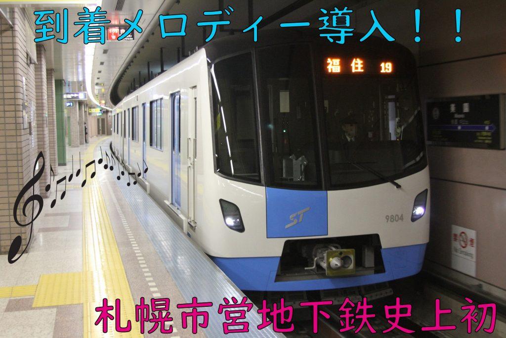 札幌市営地下鉄に到着メロディー導入!!
