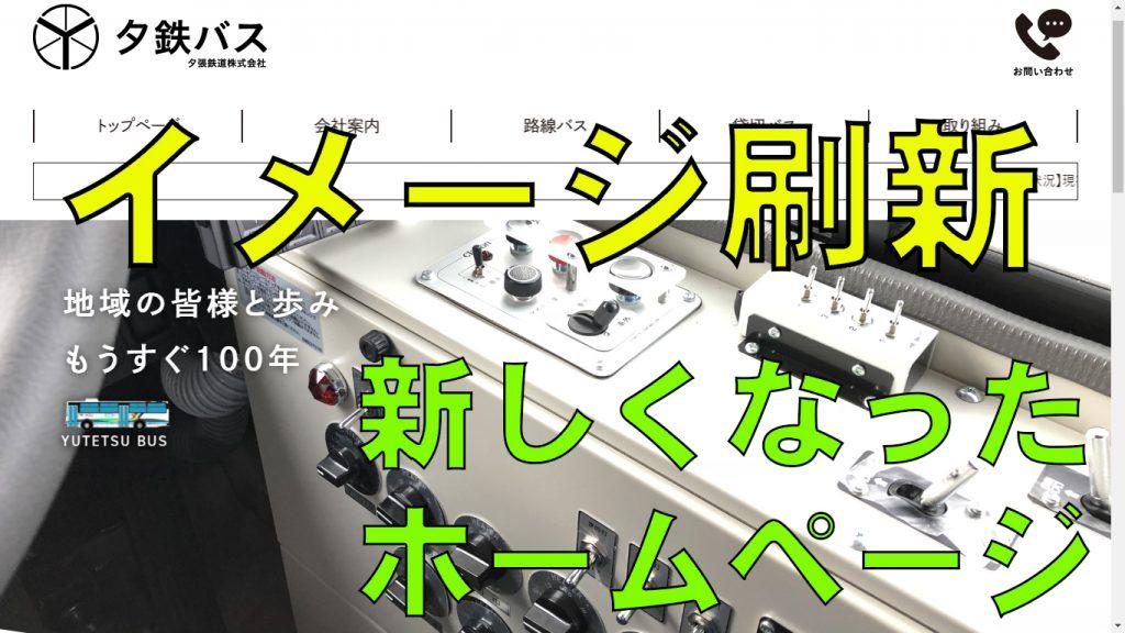 【夕鉄バス】ホームページが新たな装いに!