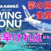 【エアバス】世界最大旅客機の生産中止発表