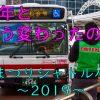雪まつりシャトルバス~2019~