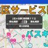 【ジェイ・アール北海道バス】バスキタ!東地区サービス開始