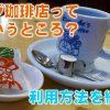 【初心者向け】はじめてのコメダ珈琲店