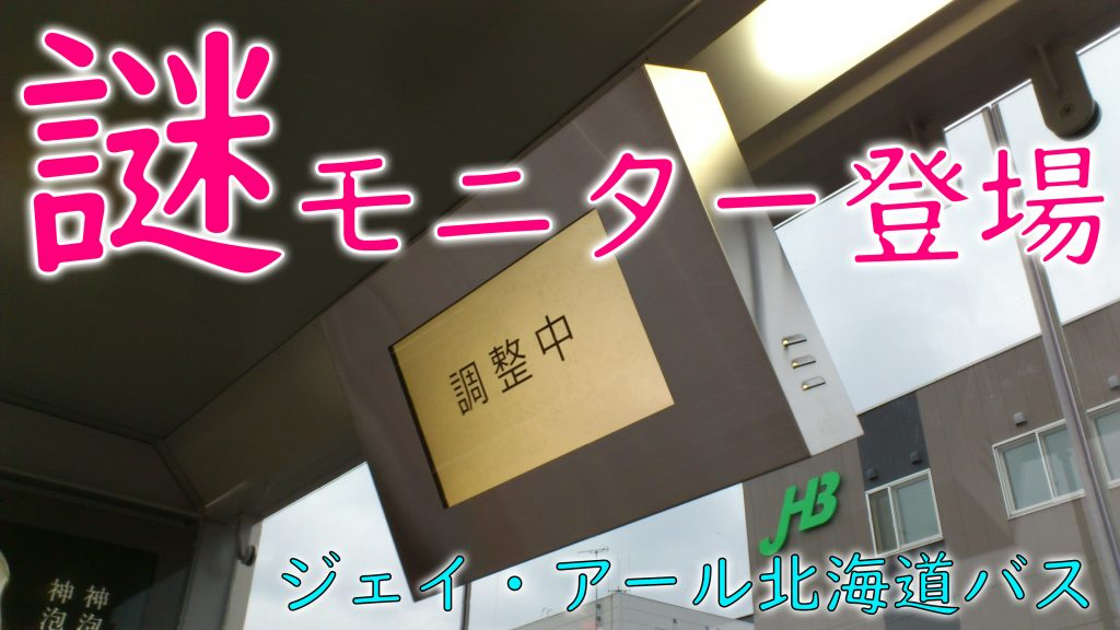 【ジェイ・アール北海道バス】待合所に謎のモニターが登場!