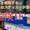 【ジェイ・アール北海道バス】中ドアステッカーの貼付が開始