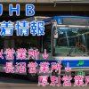 【ジェイ・アール北海道バス】厚別営業所にPJ-LVが転入か?