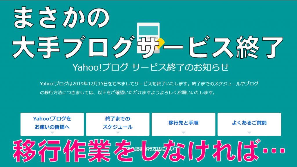 Yahoo!ブログが終わるってよ!!