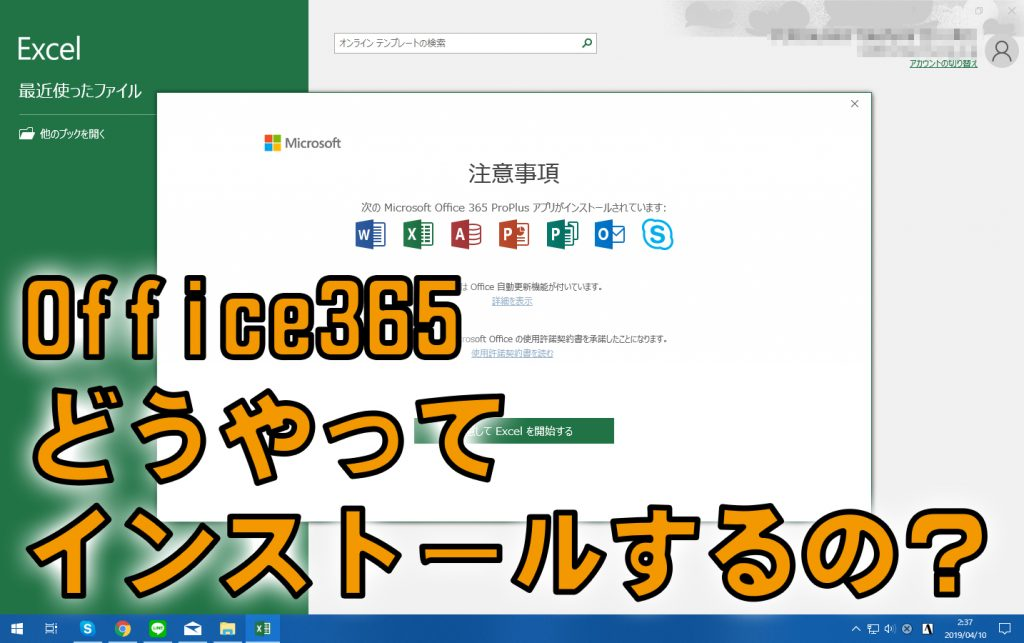 【Microsoft】WindowsパソコンにOffice365をインストールする方法