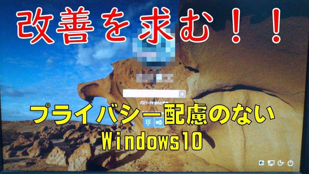 【Windows10】もう少し小さくできんのか…。