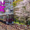 桜×阪急電車@南茨木駅(2019年4月8日)