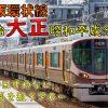 大正駅で大阪環状線撮影(2019年4月13日)
