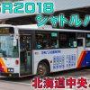 【北海道中央バス】RSRシャトルバス2018