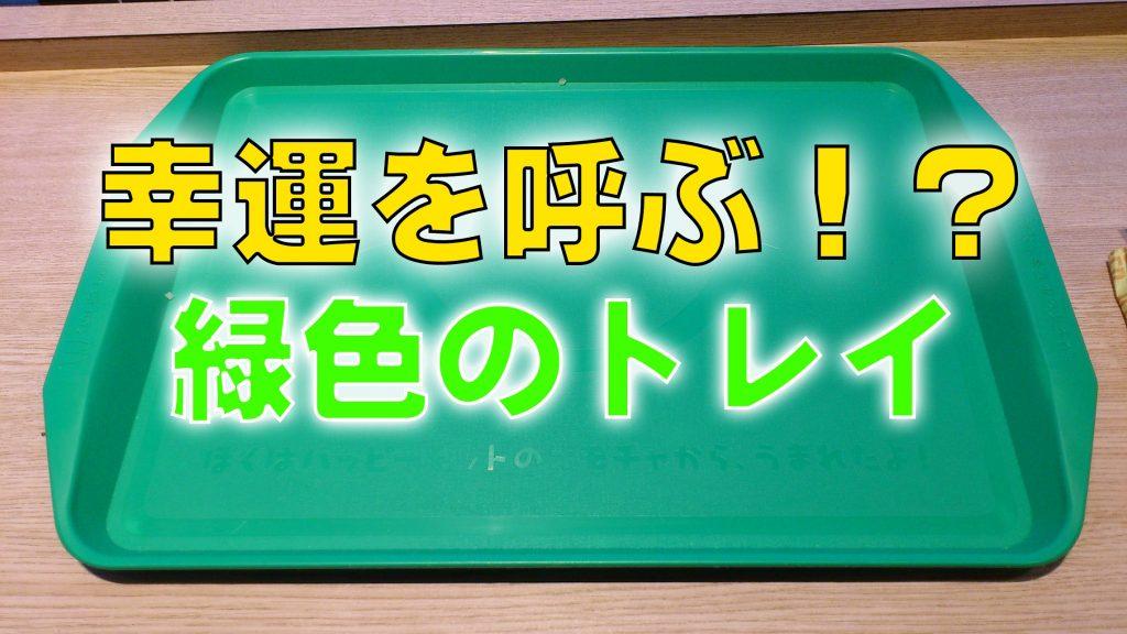 【マクドナルド】異色のグレーントレイ
