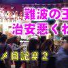 【難波】落ち着かない雰囲気の大阪王将