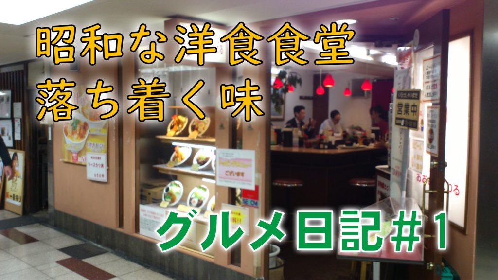 【梅田】レトロな洋食店「おおさかぐりる」