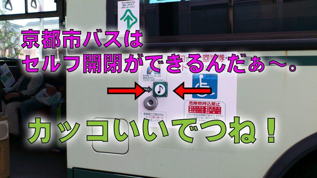 【京都市バス】いつから半自動ドアになったんですかねww