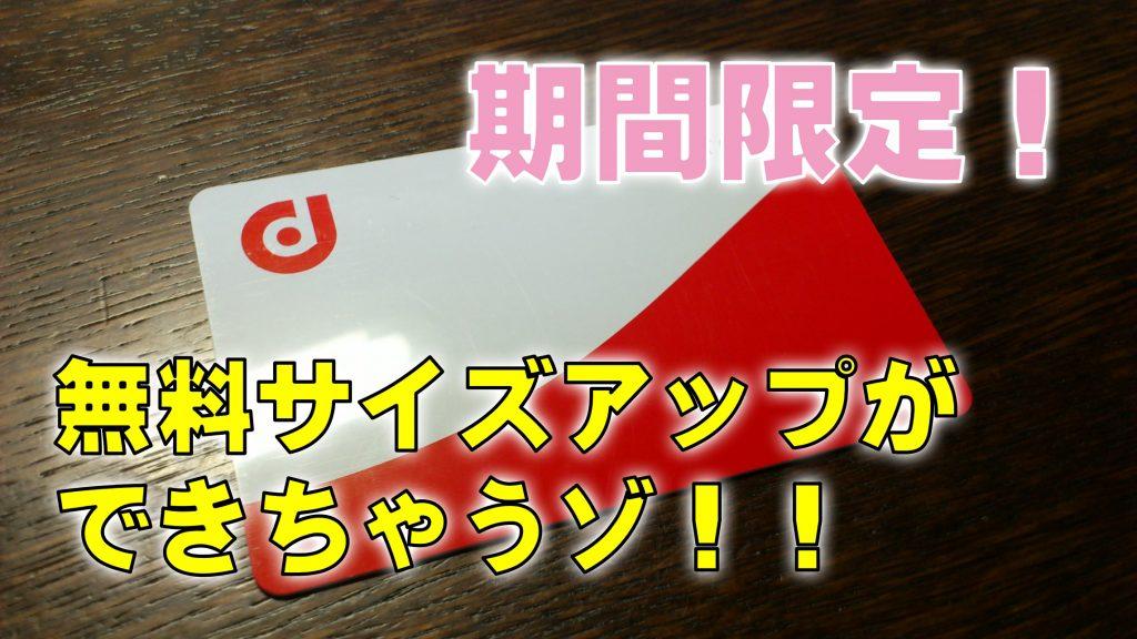 【ドトール】dポイントが貯められる!?