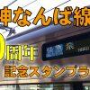 【阪神&近鉄】阪神なんば線10周年記念スタンプラリー