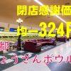 【京都/しょうざんボウル】もったいねぇ、みんなもっと行けぇ!!