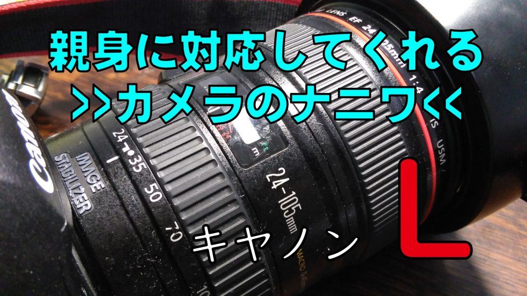 【カメラのナニワ】Lレンズは強い(確信)