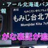 """【ジェイ・アール北海道バス】確かに""""これ""""は盲点だったな!"""