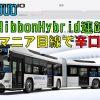 【いすゞ&日野】本当に必要?初の純国産連節バス誕生!