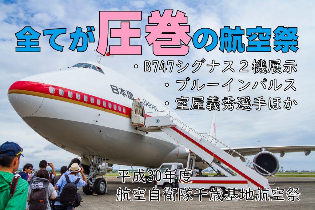【航空自衛隊】千歳基地航空祭2018