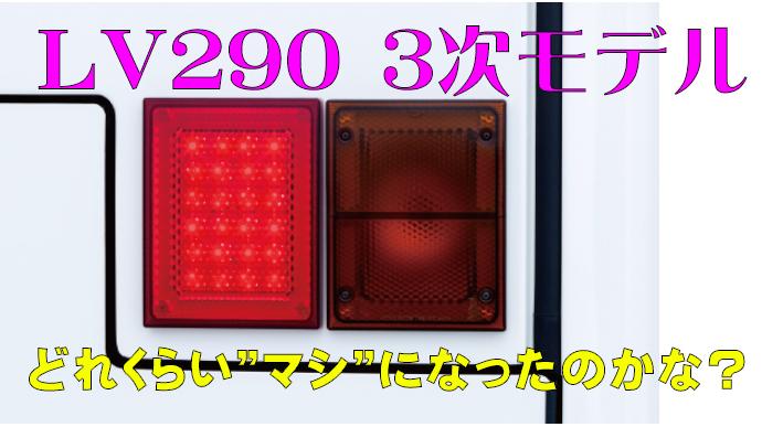 【いすゞ】LV290(ERGA)/LR290(ERGAmio)マイナーチェンジ